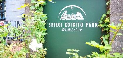 北海道|白色戀人觀光工廠.免費的小孩遊樂園不可錯過