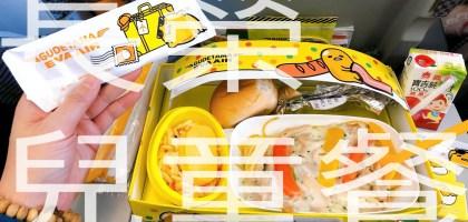 長榮航空蛋黃哥班機兒童餐