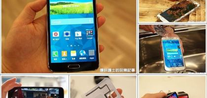 Samsung GALAXY S5 x GUINNESS 產品體驗會,防水、防塵、強大的HDR攝影功能令人驚艷!搭配Gear生活更時尚!