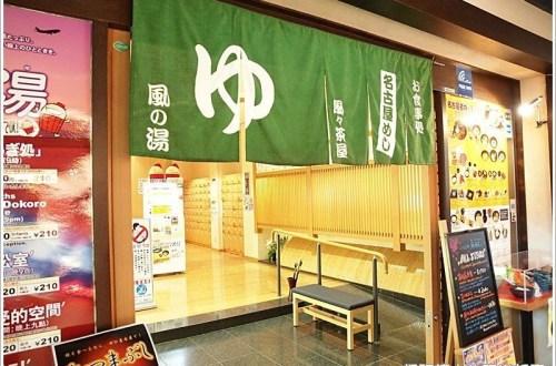 【名古屋】中部國際空港 風々茶屋X風の湯 在機場泡溫泉享受美食