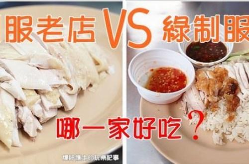 【曼谷自助】水門市場海南雞飯要吃哪一家? 哪家好吃?