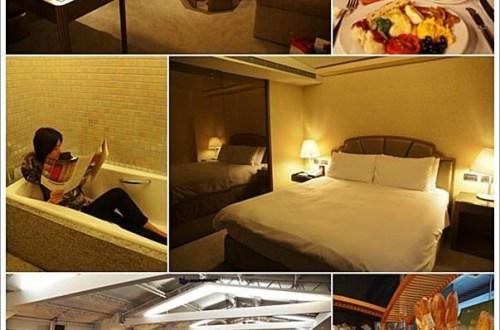 【台北】THE LANDIS HOTEL亞都麗緻,親切舒適的飯店~
