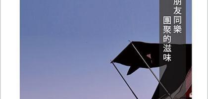 肉圓的新書【露營X居家 荷蘭鍋秒殺料理】露營及鍋聚簽書分享會