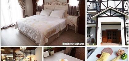 【宜蘭住宿】Mi casa 米卡薩民宿@坐落在三星的歐風渡假小屋