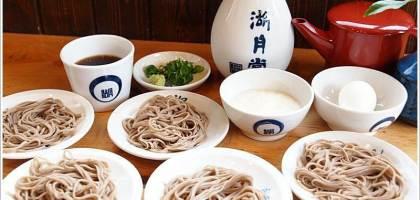 【兵庫/出石】湖月堂蕎麥麵 有名到連皇太子都指定要吃!