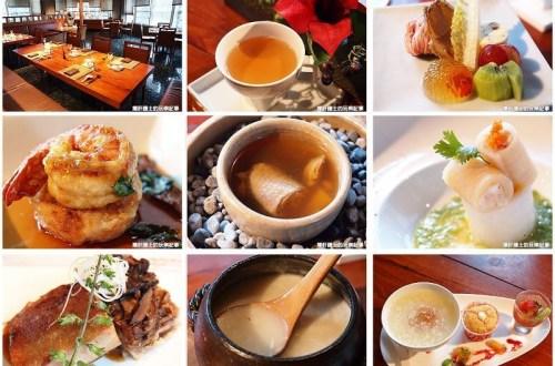 【宜蘭創意料理】台菜新作 美味的饗宴 麟 link 手創料理