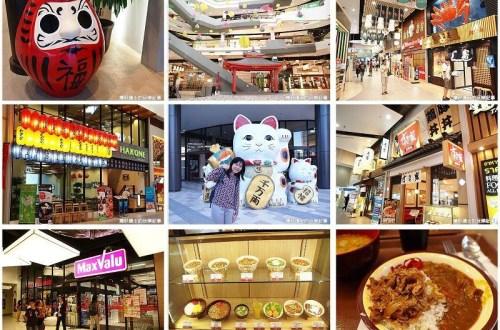 【曼谷自助】咦? 這裡是日本還是泰國??Gateway Ekamai 日式主題百貨購物中心