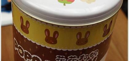 【瘋團購】花花邦妮爆米花