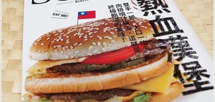 【試閱】Sense 雜誌,熱血漢堡。