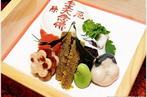 【京都】西陣魚新 京都的春天就由品嘗百年宮廷懷石料理開始