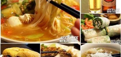 【台北】夏天就是要吃越南菜,越香蘭。