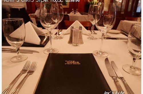 【台北】Ruth's Chris Steak House 茹絲葵
