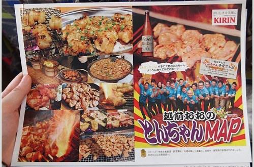【福井大野】大道園燒肉店-大野名物とんちゃん 這肥嫩多汁的內臟燒烤是大野人的最愛?!