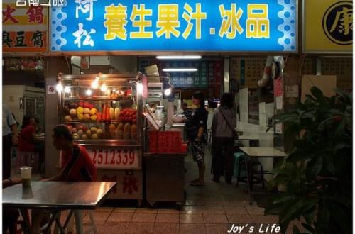 【台南北區】阿松養生果汁