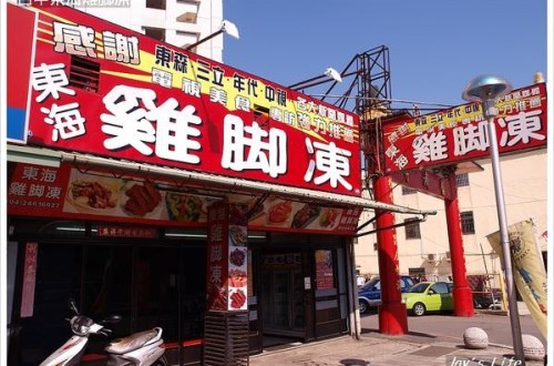 【台中】東海雞腳凍