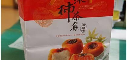 【嘉義】阿里山特產,冰柿。