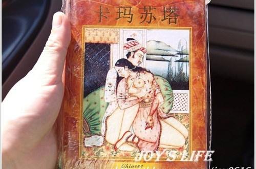 【印度】性書介紹,印度泡妞與娶妻的教科書~