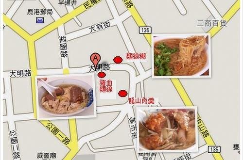 【鹿港】藏身市場中的小吃,蔡老店麵線糊/老全豬血麵線/龍山魷魚肉羹~