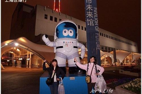 【上海】世博─城市未來館