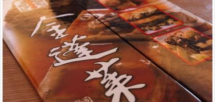 【台北】金蓬萊遵古台菜餐廳