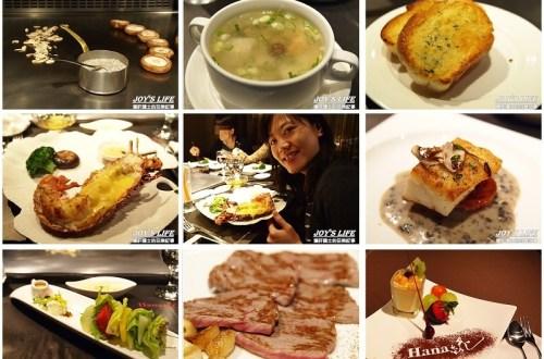 【台北中山】頂級Hana錵 鐵板燒餐廳  偶像劇【美味的想念】拍攝地點