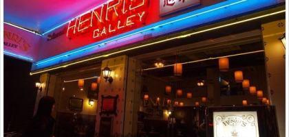 【澳門】亨利美心餐廳