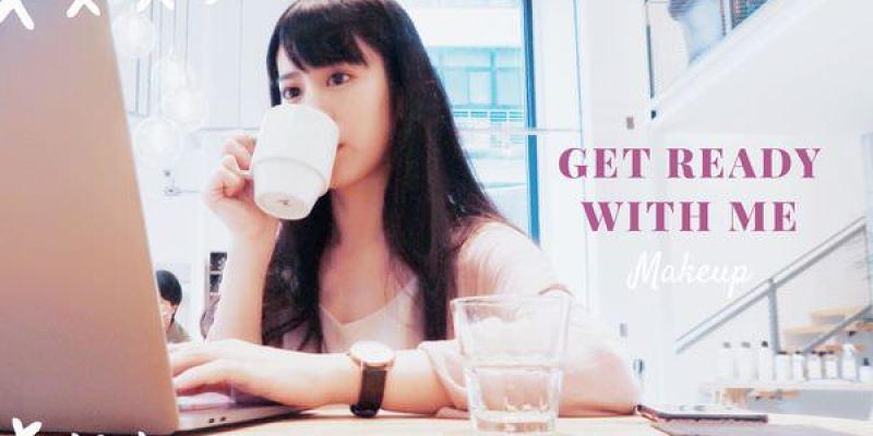 影音::Get Ready With Me假日妝容/跟我一起化妝準備出門吧
