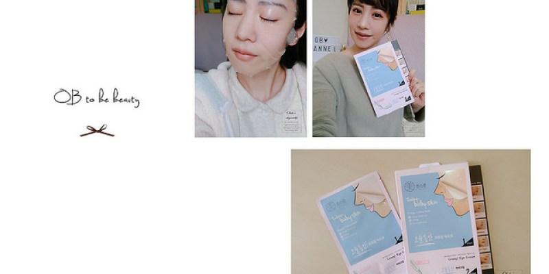 保養::維持小V臉的秘訣 - 韓國美膜束絲面膜