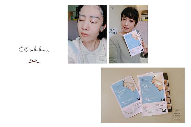保養::維持小V臉的秘訣 – 韓國美膜束絲面膜