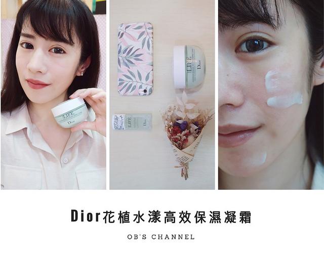 保養:: Dior迪奧 -花植水漾高效保濕凝霜/泛紅敏感肌推薦