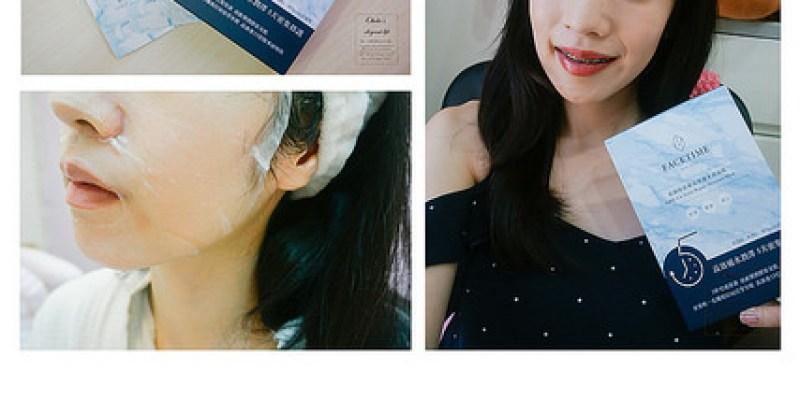 保養::敏弱肌也能天天敷面膜 - FACETIME臉時間 藍銅胜肽極致修護水潤面膜