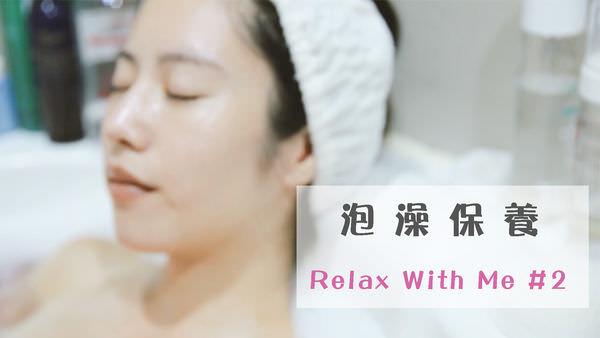 美體::我的泡澡習慣 – 泡澡保養法 Relax With Me #2