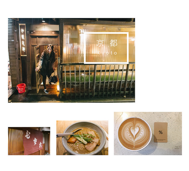 日本 ✿ 京阪奈自由行 |DAY2|(下)  Arabica拉花冠軍、葫蘆親子丼、和醸良麺 すがり