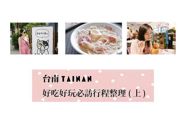 台南 :: 二日遊好吃好玩必訪行程整理 市區實用文看這邊!!  (上)