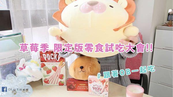 Vlog ✧ 草莓季 限定版零食試吃大會!!!