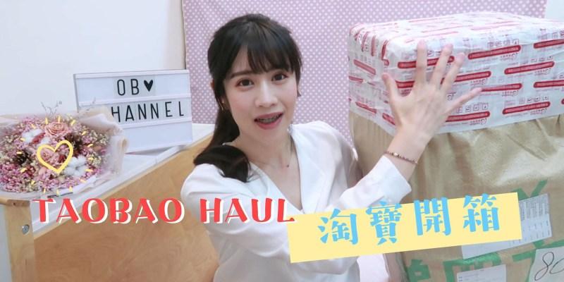 淘寶開箱TAOBAO HAUL   家居佈置質感好物 附店家、集運分享