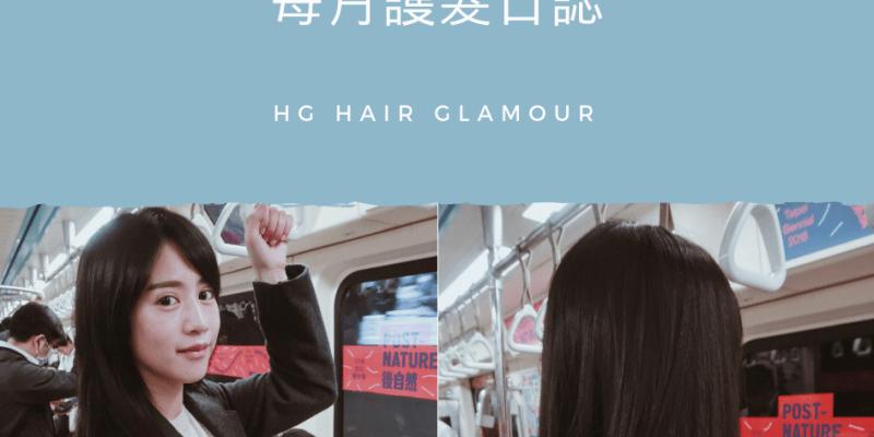 每月護髮日誌 ft.Hg hair glamour