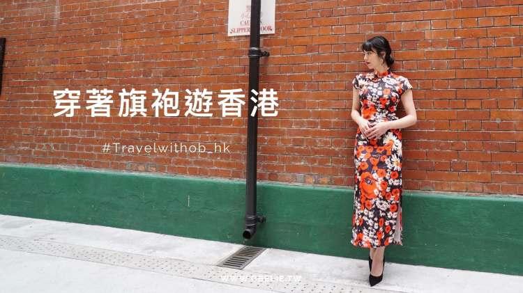 香港新玩法:穿著旗袍遊香港 & 旗袍預約流程