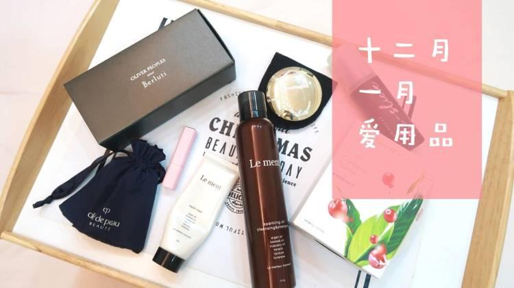 十二月、一月愛用品:唇膏、墨鏡、碳酸洗髮、蔓越莓、蜜粉餅|OB歐蓓粒