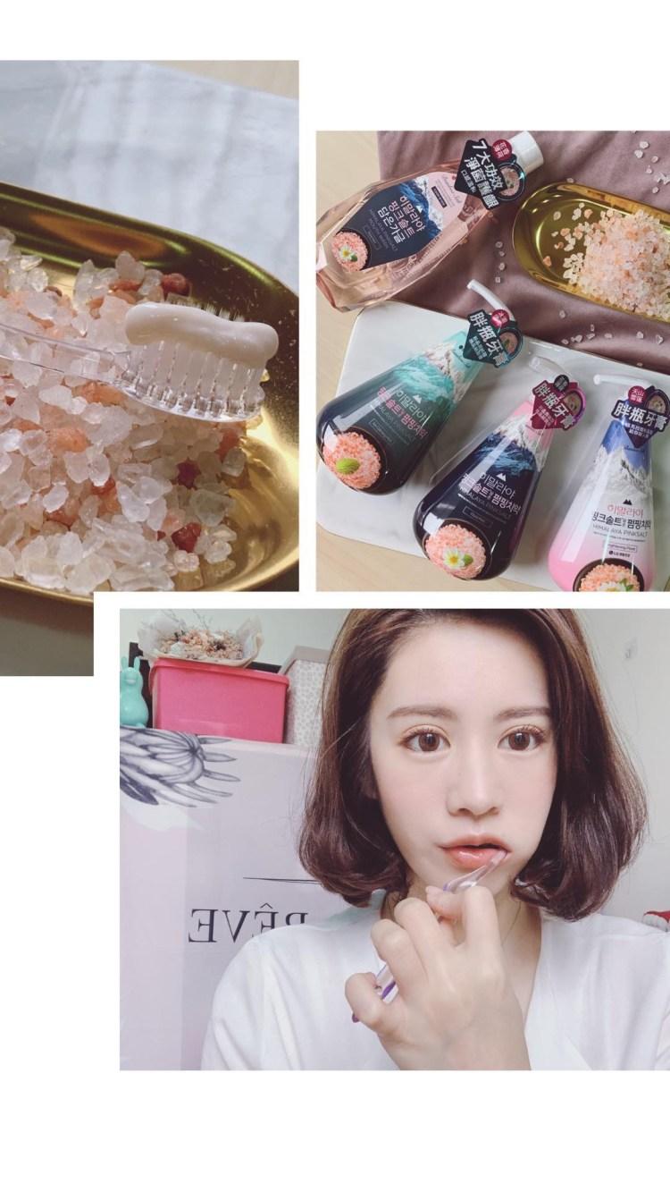 美齒:韓國推薦!提升戀愛運 口氣是關鍵 LG 喜馬拉雅牙膏 – 粉晶鹽系列、漱口水