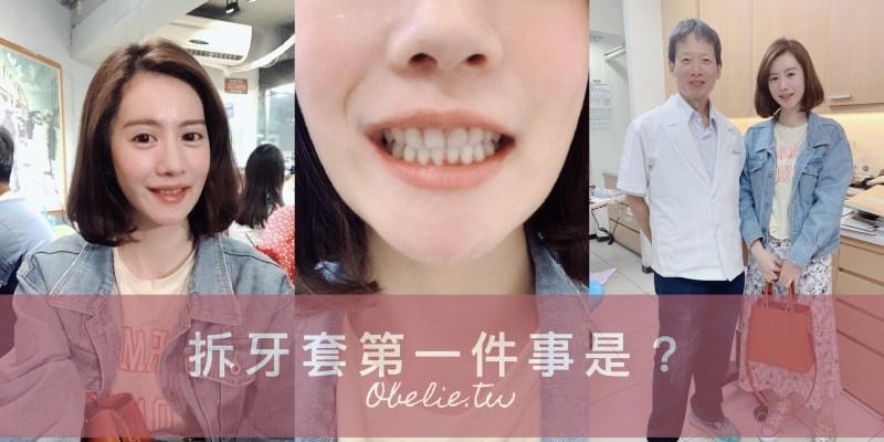 牙套日記:我拆牙套啦!! 全紀錄、戴維持器
