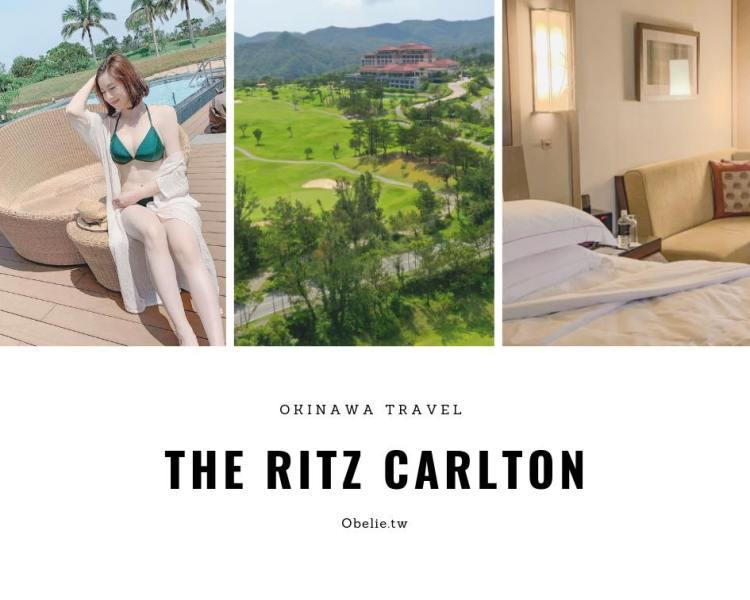 沖繩住宿:放空渡假首選 The Ritz-Carlton Okinawa 麗思卡爾頓飯店