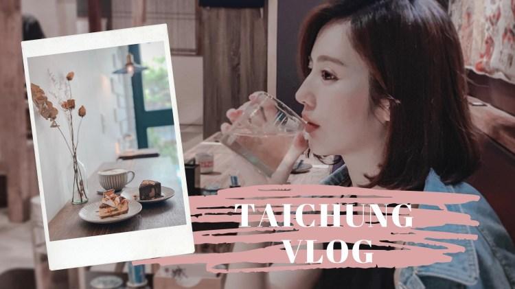 Taichung vlog#5  台中文青小旅行這樣玩(來森もり、承億文旅、臧拙居酒屋、Chochoco)