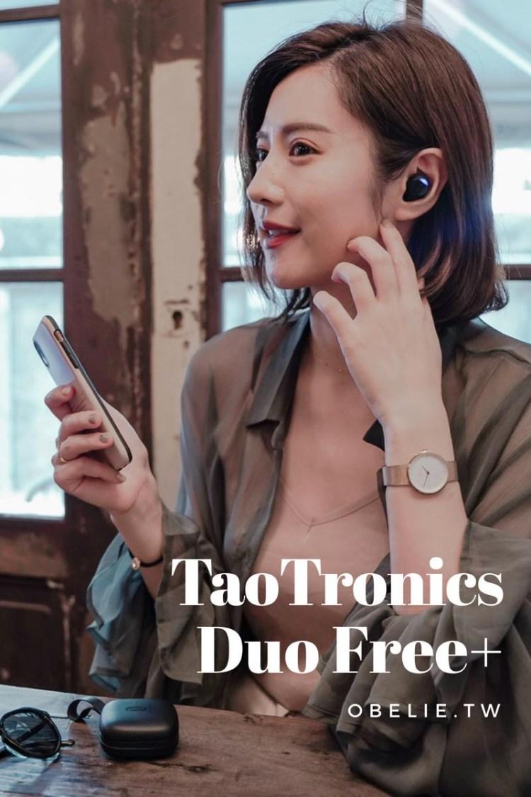 給要求質感音質的你 :TaoTronics Duo Free+真無線藍牙耳機