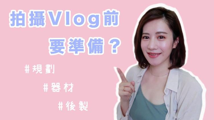 女生攝影:拍攝Vlog前我做了哪些準備? 行程規劃、器材、後製素材