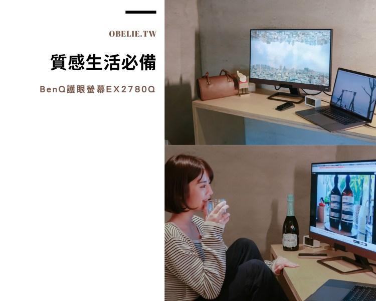 質感生活必備:在家也能擁有影廳感受 BenQ 類瞳孔遊戲護眼螢幕EX2780Q