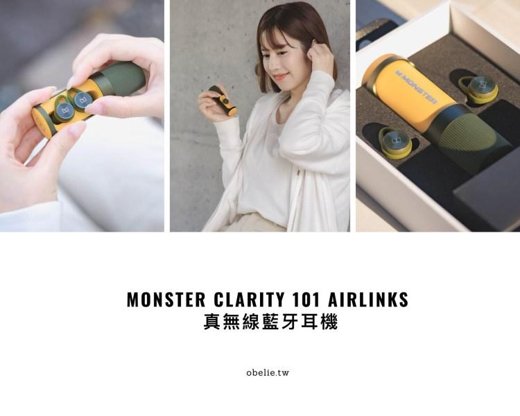 【3C開箱】運動好幫手!美國魔聲:Monster Clarity 101 Airlinks真無線藍牙耳機