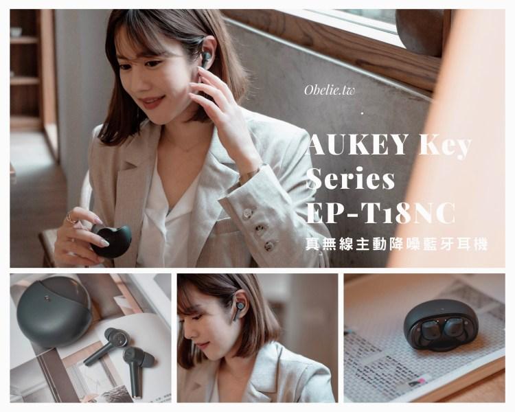 【3C開箱】沉穩精品般音質、雙降噪技術:AUKEY Key Series EP-T18NC 真無線主動降噪藍牙耳機