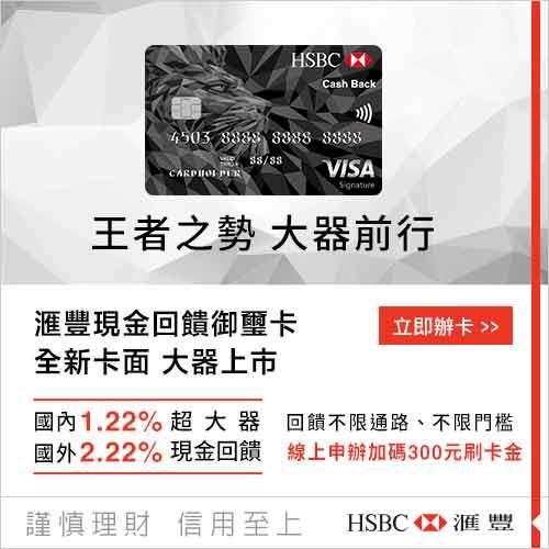 【匯豐銀行】HSBC 現金回饋御璽卡 優惠介紹 & 辦卡