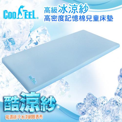 CooFeel 臺灣製造高級酷涼紗高密度記憶棉兒童床墊@私房好物分享|PChome 個人新聞臺